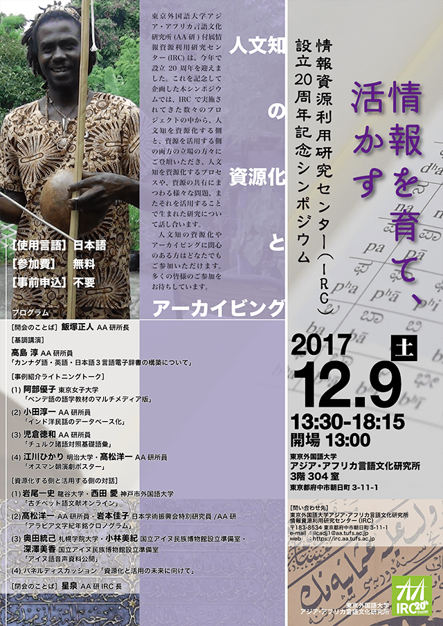 irc20th-sympo-poster20171108